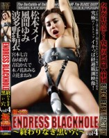 DXEB-004 ENDRESS BLACKHOLE vol4 ~終わりなき黒い穴~