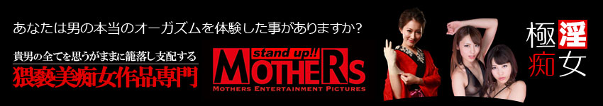 MOTHERS ENTERTAINMENT PICTURES